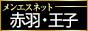 メンエス東京 赤羽・王子・東十条・練馬
