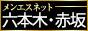 メンエス東京 六本木・赤坂・麻布十番・西麻布
