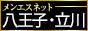 メンエス東京 八王子・立川・町田・吉祥寺