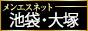 メンズエステ東京 大阪 メンズエステ 風俗エステ| メンズエステネット