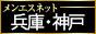 メンエス兵庫 神戸