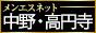 メンエス東京 中野・高円寺・吉祥寺・三鷹・荻窪