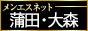メンエス東京 大井町・大森・羽田・川崎・鶴見