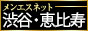 メンエス東京 渋谷・恵比寿・六本木・赤坂