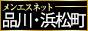 メンエス東京 品川・五反田・目黒